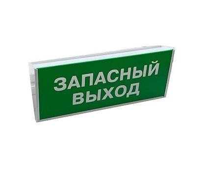Светоуказатель «ВЫХОД» «Запасной Выход» 220 В с аккумулятором