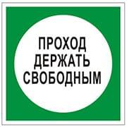 Знак B 14 Проход держать свободным