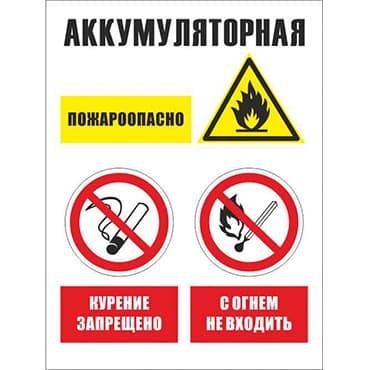 KZ 04 Аккумуляторная. Пожароопасно. Курение запрещено. С огнем не входить