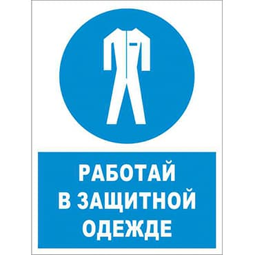 Знак KZ 03 Работай в защитной одежде