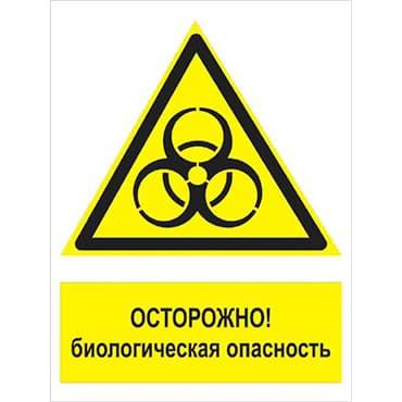 KZ 01 Осторожно! Биологическая опасность