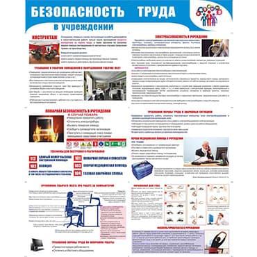 """Р-9 Стенд раскладной """"Безопасность труда в учреждении"""""""