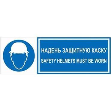 Знак СП-01 Надень защитную каску