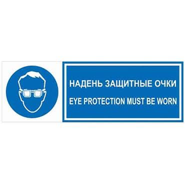 СП-04 Надень защитные очки