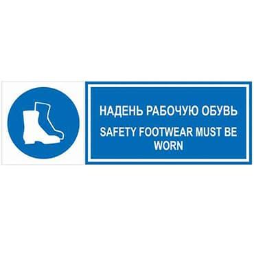 Знак СП-07 Надень рабочую обувь