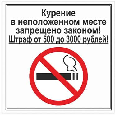 СП-10 Курение в неположенном месте запрещено законом