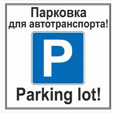 СП-11 Парковка для автотранспорта