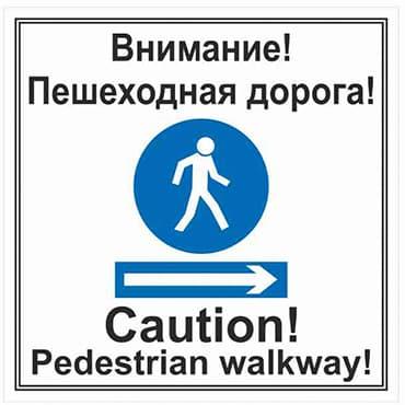 Знак СП-14 Внимание! Пешеходная дорога