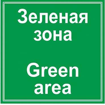 Знак СП-16 Зеленая зона