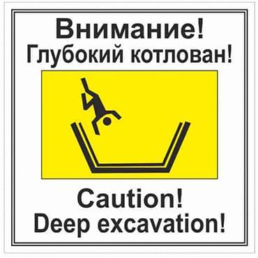 Знак СП-17 Внимание! Глубокий котлован