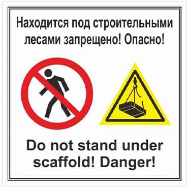 СП-18 Находиться под строительными лесами запрещено