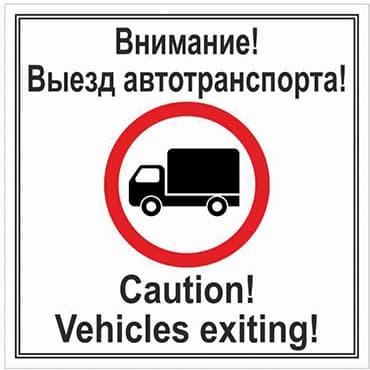 СП-19 Внимание! Выезд автотранспорта
