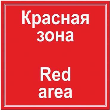 СП-21 Красная зона