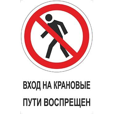СП-5 Вход на крановые пути запрещен