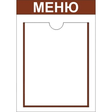 ИН-9 Меню