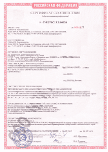 Документ сертификата самоспасателя фильтрующего ШАНС-Е