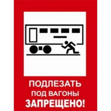 Подлезать под вагоны запрещено