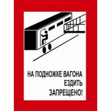 На подножке вагона ездить запрещено