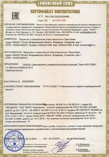 Документ сертификата