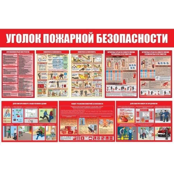 Сенд Уголок пожарной безопасности СТ555