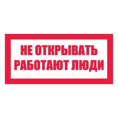 T07 Не открывать! Работают люди