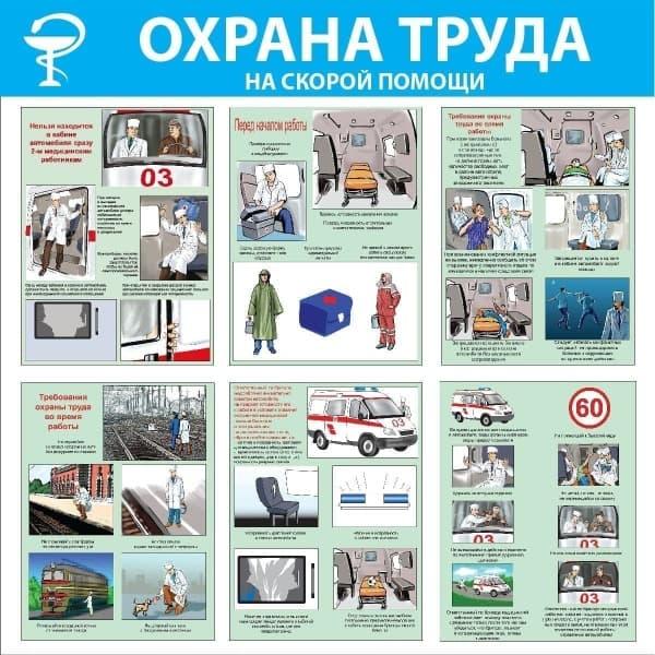 Охрана труда на скорой помощи
