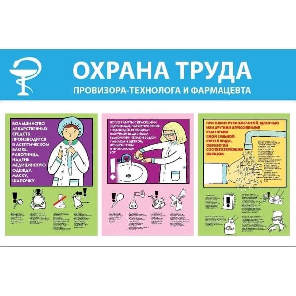 Охрана труда провизора-технолога и фармацевта