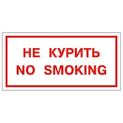 B 05 Не курить No smoking